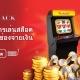 วิธีเล่น 1-9 Payline(ช่องจ่ายเงิน) ในคาสิโนไทย(600x400)