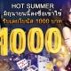 HOT SUMMER มิถุนายนนี้ลงชื่อเข้าใช้รับโบนัส 1000 บาท