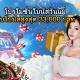 โปรโมชั่นโบนัสวันแม่ รับโบนัสสูงสุด 33,000 บาท(500x400)